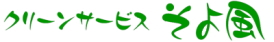 そよ風のゆかいな仲間たち | 福岡のハウスクリーニング専門店 そよ風|プロのお掃除を格安で!