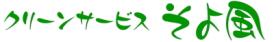 「After」タグの記事一覧 | 福岡のハウスクリーニング専門店 そよ風|プロのお掃除を格安で!